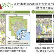 フジテレビ、ビーマップなどと共同で江戸末期の「古地図」を活用したスマートフォンアプリ『大江戸今昔めぐり』をリリース
