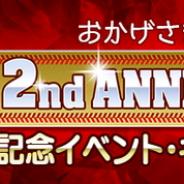 セガゲームス、『野球つく!!』でサービス2周年記念キャンペーンを開催 新機能追加などを含む大型アップデートも6月7日に配信決定