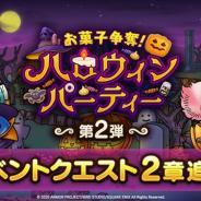 スクエニ、『DQタクト』で「お菓子争奪!ハロウィンパーティー」イベント第2弾を開始 ハロウィンボスバトルに「トリックグレイツェル」が登場!