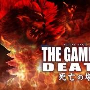 サクセス、『メタルサーガ ~荒野の方舟~』で期間限定イベント「THE GAME OF DEATH ~死亡の塔~」を開催