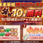 DMM GAMES、『神姫PROJECT A』で「年末年始神プロフェスタ」を開催