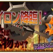 ガンホー、『ピコットキングダム』で初の降臨クエスト「覇王ケイロン降臨!」を開催 「夏の特別強化合宿!」や「グレードMAX!ピコキンまつり!」も実施