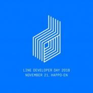 LINE、エンジニア向け技術カンファレンス「LINE DEVELOPER DAY 2018」を11月21日に開催 今年は「Next LINE」がコンセプトに