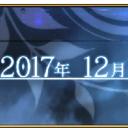 FGO PROJECT、『Fate/Grand Order』第2部プロローグ「序/2017年 12月31日」を開幕!