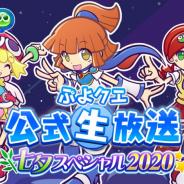 セガ、『ぷよぷよ!!クエスト』の公式生放送を7月3日に配信! キャラクター人気投票の結果を発表