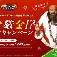 Netmarble、『KOF ALLSTAR』で超豪華クリスマスプレゼントが当たるTwitterキャンペーンを開催! 武藤敬司氏を起用したPR動画も