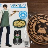 シス、Anime Expo 2019に「VRカレシ ~AXエディション~」を特別出展!!