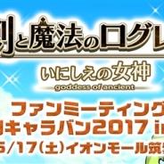マーベラス、『剣と魔法のログレス いにしえの女神』のリアルイベント「ファンミーティング 全国キャラバン2017 in 福岡」を6月17日開催!