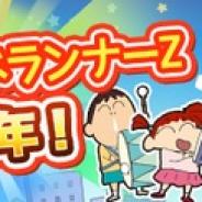 ブシロード、『クレヨンしんちゃん ちょ~嵐を呼ぶ 炎のカスカベランナー!! Z』で1周年イベントを開催!