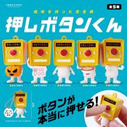 ブシロードクリエイティブ、感情を持った信号機「押しボタンくん」が全国のカプセルトイ自販機にて順次発売開始