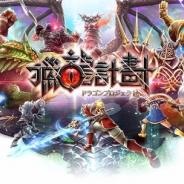 コロプラ、『ドラゴンプロジェクト』繁体字版を台湾、香港、マカオでリリース