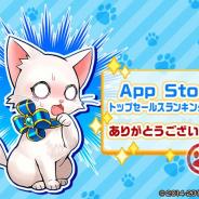 コロプラ、『白猫プロジェクト』App Store売上ランキング1位獲得を記念しプレゼントクエストの配信を開始!