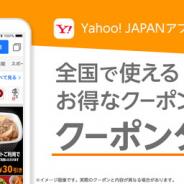 ヤフー、「Yahoo! JAPAN」アプリで「クーポンタブ」を追加…全国の飲食店で利用できる割引クーポンを提供