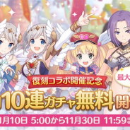 Cygames、『プリンセスコネクト!Re:Dive』で「最大70連!1日1回10連ガチャ無料キャンペーン」を10日5時より開催!