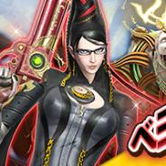 セガゲームス、『D×2 真・女神転生リベレーション』で『BAYONETTA(ベヨネッタ)』コラボを開始! 事前登録は2万件突破で★4「ベヨネッタ」を全ユーザーにプレゼント