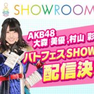 オルトプラス、『AKB48ステージファイター2 バトルフェスティバル』で大森美優さん&村山彩希さんの本人乱入クエストを本日19時30分より開催!