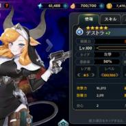 LINE GAMES、『クロスクロニクル』にて新キャラクター「デストラ」「トリストラ」の姉妹が召喚に登場!
