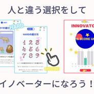 ジャパンポートコンテンツ、思考ゲームアプリ『イノベーターズ・ワールド』のiOS版を配信開始