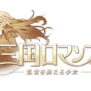 TOJOY Game、シミュレーションRPG『三国ロマンス ~乱世を終える少女』の事前登録を開始 配信開始は今冬の予定