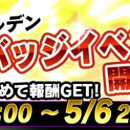 セガゲームス、『野球つく!!』でGW特別イベント「ゴールデンバッジイベント」を28日より開催!