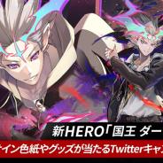 NGELGAMES、『ヒーローカンターレ』で新HERO「国王 ダーク」を追加! オリジナルグッズが当たるキャンペーンも