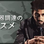 カプコン、『BLACK COMMAND』でイベント「武器調達のススメ」を11月1日より開催
