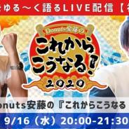 ゲームクリエイター対談イベント【Donuts安藤の『これからこうなる!2020』】第9回を9月16日に開催 カヤック畑佐雄大氏が出演