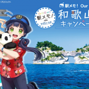 モバイルファクトリー、『駅メモ!』と『駅メモ︕ Our Rails』で和歌山・白浜をめぐるデジタルスタンプラリーを開催