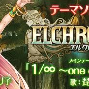 GESI、事前登録を実施中の『ELCHRONICA』のテーマソングが完成 物語のナビキャラクター「エル」の声優は並木のり子さんに決定