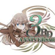 WFS、リリース3周年『ダンメモ』で大森藤ノ先生完全プロデュースの「偉大冒険譚 アストレア・レコード」を開始!
