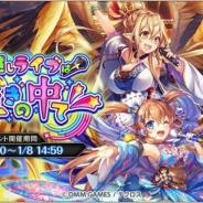 DMM GAMES、『神姫PROJECT A』で正月特別レイド「年越しライブは輝きの中で」を開催 正月限定キャラ4体も新登場!