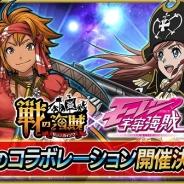 マイネットゲームス、『戦の海賊』で人気TVアニメ『モーレツ宇宙海賊』とのコラボレーションイベントを開催!