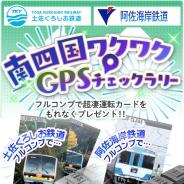 ジェイコンテンツ、『プラチナ・トレイン 日本縦断てつどうの旅 西日本エリア版』で南四国エリアで位置情報を使ったイベント 「南四国ワクワクGPSチェックラリー」を開催中