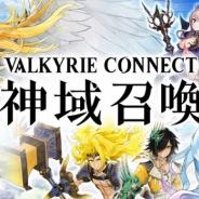 エイチーム、『ヴァルキリーコネクト』を台湾、香港、マカオの繁体字圏の市場に向けて配信することを決定