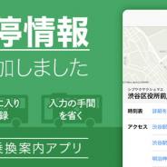 ヤフー、乗換検索アプリ「Yahoo!乗換案内」iOS版で「バス停登録機能」を追加!