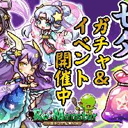 アルファゲームス、『リ・モンスター』で織姫の⾐装に⾝を包んだユニットが新登場する「きらきらひかる 七⼣ガチャ」を開始!
