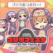 """ポニーキャニオンとhotarubi、『Re:ステージ!プリズムステップ』で""""だいたい""""3.5周年記念『ゴリラフェスタ』を開催"""