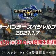 カプコン、「モンスターハンター スペシャルプログラム 2021.1.7」を配信!  声優・花江夏樹氏さんがナレーターとして最新情報を紹介!