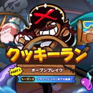韓国DEVSISTERS、『クッキーラン:オーブンブレイク』でエピソード「海賊船<ブラックシュガー号>」を公開 新クッキー「岩塩味クッキー」も登場