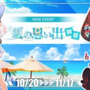 ビリビリ、『ファイナルギア-重装戦姫-』で期間限定大型イベント「夏の思い出」を開催!