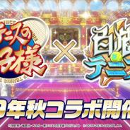 コロプラ、『白猫テニス』でTVアニメ『新テニスの王子様』コラボを今秋開催!