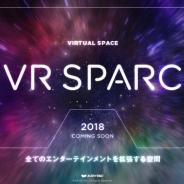 カヤック、仮想空間プラットフォーム『VR SPARC』を発表 VTuberや音声通話に対応…ライブや展示会の実施も視野に