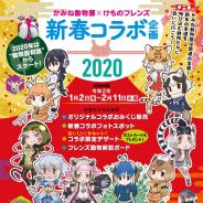 KADOKAWA、「けものフレンズ」×かみね動物園コラボを2020年1月2日より開催! コラボおみくじやカフェ、フォトスポットなど展開!
