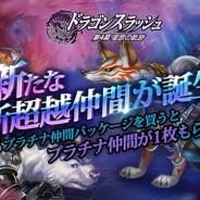 ゲームヴィルジャパン、『ドラゴンスラッシュ』で新たな超越降臨仲間の追加を含む大型アップデートを実施