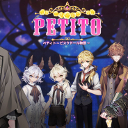 CREST、『PETITO 〜ビスクドール物語〜』を配信開始 「栽培少年」のOWLOGUEが贈る3マッチパズル