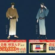 EXNOAとニトロプラス、『刀剣乱舞-ONLINE-』で本丸での近侍の服装「軽装」の第十九弾を追加 「桑名江」「松井江」の二振りが実装に