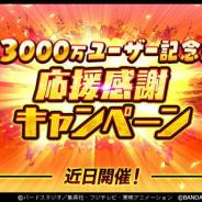 バンナム『ドラゴンボールレジェンズ』が全世界3000万ユーザー突破! 記念キャンペーンを10月23日より開催との予告も!