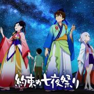ミクシィ、配信延期中のXFLAG発オリジナルアニメ「約束の七夜祭り」を8月3日に配信へ