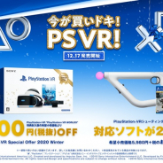 SIE、「PSVR Special Offer 2020 Winter」を数量限定24,980円(税抜)で販売! シューティングコントローラーはソフト2本がセットに