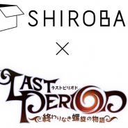 Happy Elements、『ラストピリオド』のコラボカフェを「SHIROBACO」にて期間限定オープン! 限定メニュー注文でオリジナルグッズがもらえる